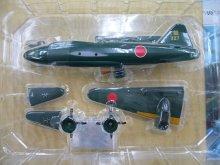 他の写真2: アルジャーノンプロダクト(カフェレオ) 1/144戦闘機 ビッグバード BB1 03 一式陸上攻撃機 24型 第761海軍航空隊 外箱無し