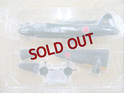 画像2: アルジャーノンプロダクト(カフェレオ) 1/144戦闘機 ビッグバード BB1 05 一式陸上攻撃機 24型 第763海軍航空隊