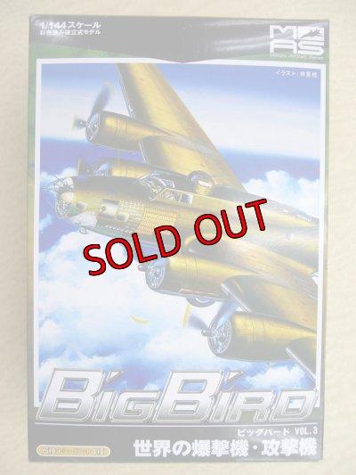 画像3: アルジャーノンプロダクト(カフェレオ) 1/144戦闘機 ビッグバード BIG BIRD 3弾 Ki-21 九七式重爆撃機 第98戦隊 第2中隊 SPシークレット