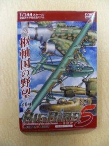 他の写真2: アルジャーノンプロダクト(カフェレオ) 1/144戦闘機 ビッグバード BIG BIRD 第5弾 上巻 SM.79 SPARVIERO 130大隊 283飛行隊