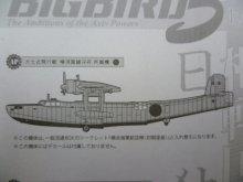 他の写真2: アルジャーノンプロダクト(カフェレオ) 1/144戦闘機 ビッグバード BIG BIRD 第5弾 上巻 九七式飛行艇 横須賀鎮守府 所属機 アルジャーノンプロダクトストア限定