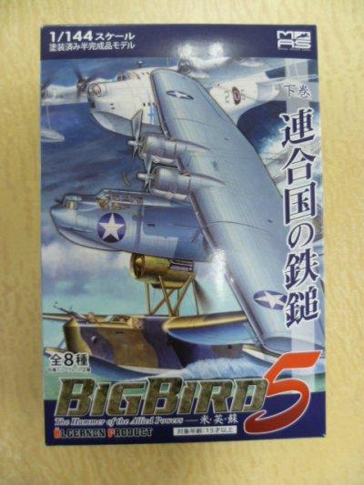 画像3: アルジャーノンプロダクト(カフェレオ) 1/144戦闘機 ビッグバード BIG BIRD 第5弾 下巻 PBY-5A CATALINA 第24哨戒飛行隊戒飛行隊