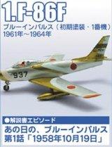 エフトイズ 1/144戦闘機 あの日の、ブルーインパルス 01.F-86F ブルーインパルス(初期塗装・1番機)1961年〜1964年