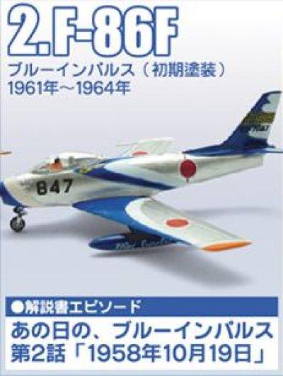 画像1: エフトイズ 1/144戦闘機 あの日の、ブルーインパルス 02.F-86F ブルーインパルス(初期塗装)1961年〜1964年