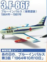 エフトイズ 1/144戦闘機 あの日の、ブルーインパルス 03.F-86F ブルーインパルス(後期塗装)1964年〜1981年
