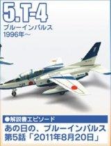 エフトイズ 1/144戦闘機 あの日の、ブルーインパルス 05.T-4 ブルーインパルス 1996年〜