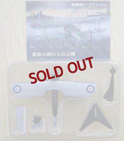 画像1: エフトイズ 1/144戦闘機 複葉機コレクション 01a.ソードフィッシュ イギリス海軍 第823飛行隊