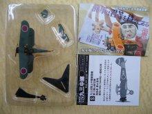 他の写真1: エフトイズ 1/144戦闘機 複葉機コレクション 02s.九三式中間練習機 第2郡山航空隊