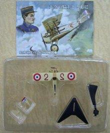 他の写真1: エフトイズ 1/144戦闘機 複葉機コレクション 03a.スパッドS.7 フランス空軍 ギヌメール大尉機