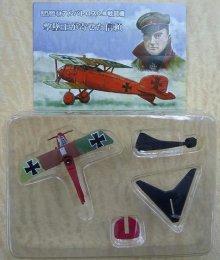 他の写真1: エフトイズ 1/144戦闘機 複葉機コレクション 04a.アルバトロスD.3 ドイツ空軍 リヒトホーフェン中尉機