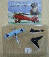 エフトイズ 1/144戦闘機 複葉機コレクション 04b.アルバトロスD.3 ドイツ空軍 フロムヘルツ少尉機