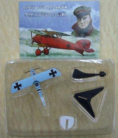 画像1: エフトイズ 1/144戦闘機 複葉機コレクション 04b.アルバトロスD.3 ドイツ空軍 フロムヘルツ少尉機