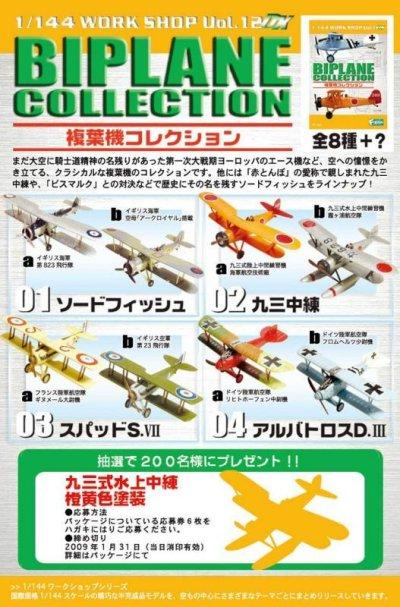 画像2: エフトイズ 1/144戦闘機 複葉機コレクション 03a.スパッドS.7 フランス空軍 ギヌメール大尉機