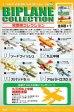 画像2: エフトイズ 1/144戦闘機 複葉機コレクション 03a.スパッドS.7 フランス空軍 ギヌメール大尉機 外箱なし (2)