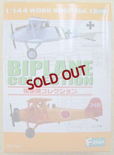 画像3: エフトイズ 1/144戦闘機 複葉機コレクション 04s.アルバトロスD.3 ドイツ陸軍航空隊 第27戦闘中隊 ヘルマンゲーリング中尉機