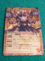 バトルスピリッツ プロモーションカード 黄金皇ロード・ドラゴン・インティ X013