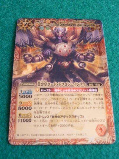 画像1: バトルスピリッツ プロモーションカード 黄金皇ロード・ドラゴン・インティ X013