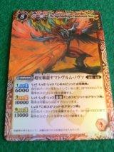 バトルスピリッツ プロモーションカード 超星覇龍ヤマトヴルム・ノヴァ X014