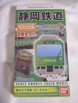 Nゲージ(1/150) Bトレインショーティー 1000形 cenovaラッピング編成 静岡鉄道 2両セット 新品