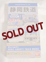 Nゲージ(1/150) Bトレインショーティー 静岡清水線 1000形 静岡鉄道 2両セット 新品
