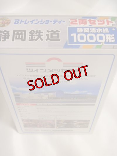 画像3: Nゲージ(1/150) Bトレインショーティー 静岡清水線 1000形 静岡鉄道 2両セット 新品