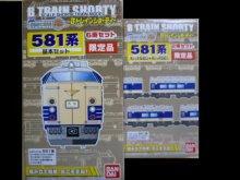 他の写真3: Nゲージ(1/150) Bトレインショーティー 581系限定品 基本セット+増結セット 8両編成