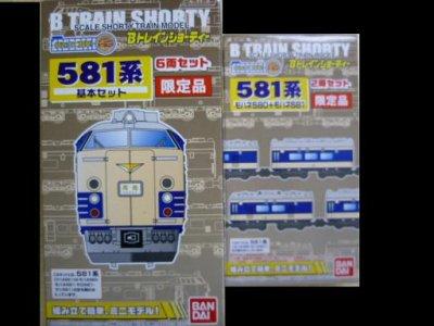 画像1: Nゲージ(1/150) Bトレインショーティー 581系限定品 基本セット+増結セット 8両編成