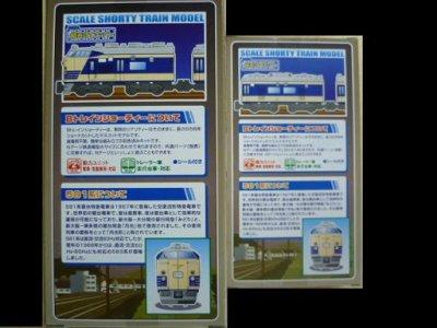 画像2: Nゲージ(1/150) Bトレインショーティー 581系限定品 基本セット+増結セット 8両編成