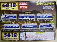 他の写真2: Nゲージ(1/150) Bトレインショーティー 581系限定品 基本セット+増結セット 8両編成