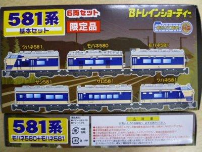 画像3: Nゲージ(1/150) Bトレインショーティー 581系限定品 基本セット+増結セット 8両編成