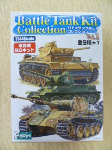 他の写真3: エフトイズ 1/144戦車 バトルタンクキットコレクション Vol.1 3号戦車J型 B.1942年 アフリカ