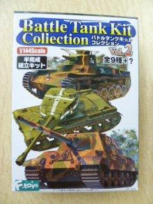 他の写真3: エフトイズ 1/144戦車 バトルタンクキットコレクション Vol.2 ドイツ ヤークトティガー(ヘンシェル型) B.第654重戦車駆逐大隊(2色迷彩)