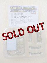 エフトイズ 1/144戦車 バトルタンクキットコレクション Vol.2 日本陸軍九七式中戦車 チハ B.千葉陸軍戦車学校