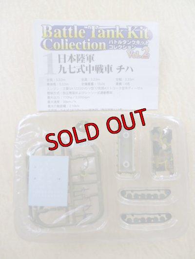 画像1: エフトイズ 1/144戦車 バトルタンクキットコレクション Vol.2 日本陸軍九七式中戦車 チハ B.千葉陸軍戦車学校