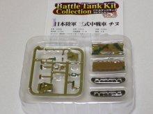 他の写真1: エフトイズ 1/144戦車 バトルタンクキットコレクション Vol.3 日本陸軍 三式中戦車チヌ A.戦車第4師団
