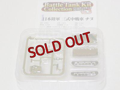 画像2: エフトイズ 1/144戦車 バトルタンクキットコレクション Vol.3 日本陸軍 三式中戦車チヌ A.戦車第4師団