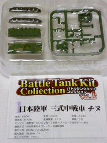 他の写真1: エフトイズ 1/144戦車 バトルタンクキットコレクション Vol.3 日本陸軍 三式中戦車チヌ C.戦車第18連隊所属