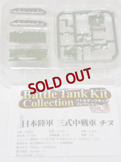 画像2: エフトイズ 1/144戦車 バトルタンクキットコレクション Vol.3 日本陸軍 三式中戦車チヌ C.戦車第18連隊所属