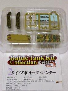 他の写真1: エフトイズ 1/144戦車 バトルタンクキットコレクション Vol.3 ドイツ軍 ヤークトパンター A.第560重戦車駆逐大隊第1中隊