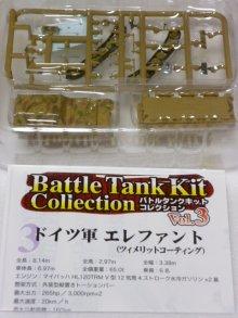 他の写真1: エフトイズ 1/144戦車 バトルタンクキットコレクション Vol.3 ドイツ軍 エレファント A.第653重戦車駆逐大隊第2中隊