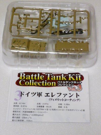 画像2: エフトイズ 1/144戦車 バトルタンクキットコレクション Vol.3 ドイツ軍 エレファント B.第653重戦車駆逐大隊第1中隊