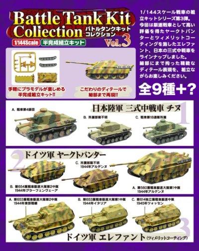 画像5: エフトイズ 1/144戦車 バトルタンクキットコレクション Vol.3 ドイツ軍 ヤークトパンター A.第560重戦車駆逐大隊第1中隊