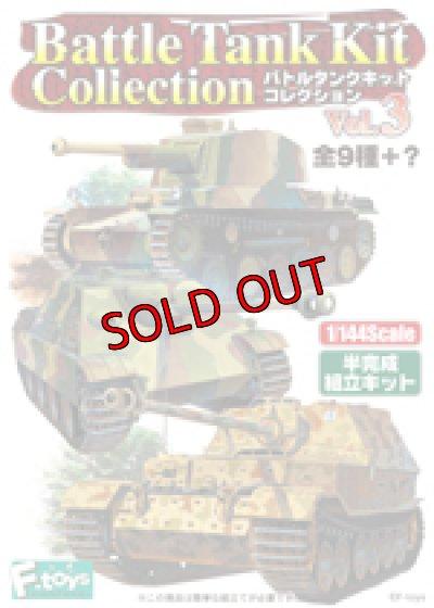 画像4: エフトイズ 1/144戦車 バトルタンクキットコレクション Vol.3 日本陸軍 三式中戦車チヌ C.戦車第18連隊所属