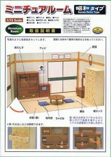 他の写真3: ミニチュアルーム 昭和タイプ 1/12スケール ドールハウス figma