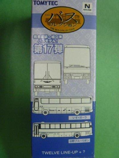 画像3: Nゲージ(1/150) ザ・バスコレクション 17弾 いすゞガーラI 京都市交通局