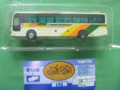 画像2: Nゲージ(1/150) ザ・バスコレクション 17弾 いすゞガーラI 広島電鉄