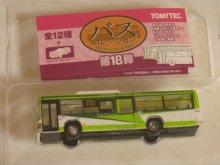 他の写真2: Nゲージ(1/150) ザ・バスコレクション 18弾 いすゞエルガワンステップ 国際興業バス
