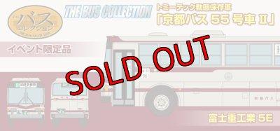 画像1: Nゲージ(1/150) ザ・バスコレクション イベント限定品 富士重工業5E「京都バス55号車」II 新品 傷