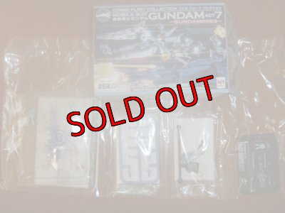 画像3: コスモフリートコレクション 機動戦士ガンダム ACT-7 3 サラミス改 ジム改