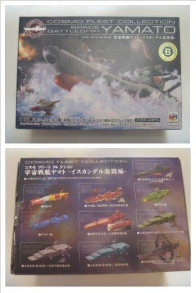 画像5: コスモフリートコレクション 宇宙戦艦ヤマト -イスカンダル激闘編- 三段空母(第1空母)/ガミラスファイター付属